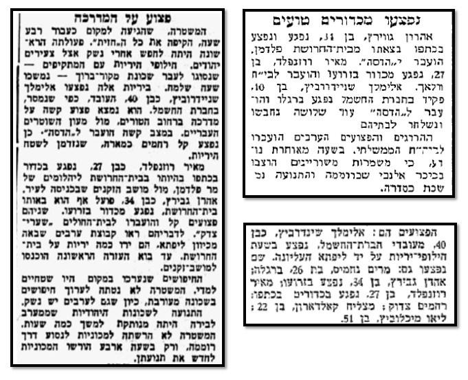 עיתוני התקופה מדווחים על אירוע הירי שבו נפצע אבי, 29 בדצמבר 1947