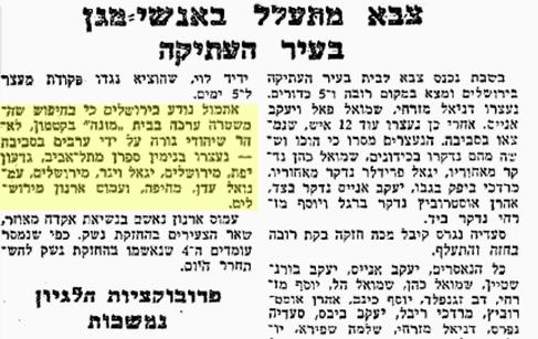 """מעצרו של גדעון יפת ז""""ל. מתוך עיתון """"דבר"""", 28.12.1947"""